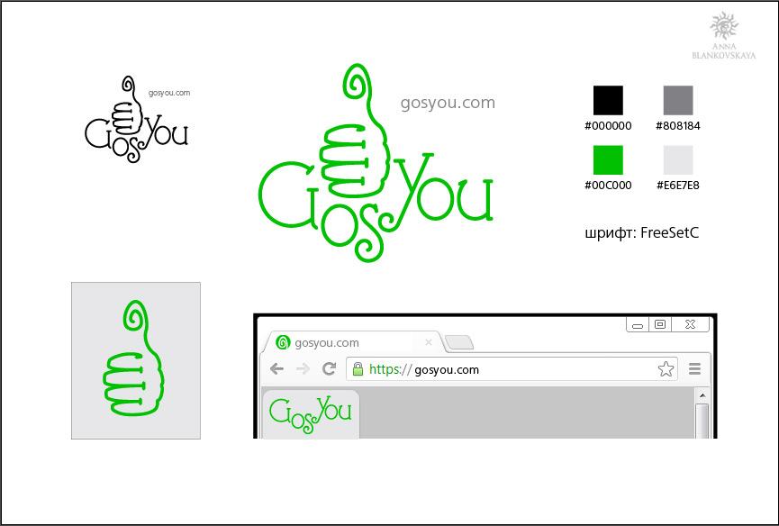 Логотип, фир. стиль и иконку для социальной сети GosYou фото f_169508d253280a8e.jpg