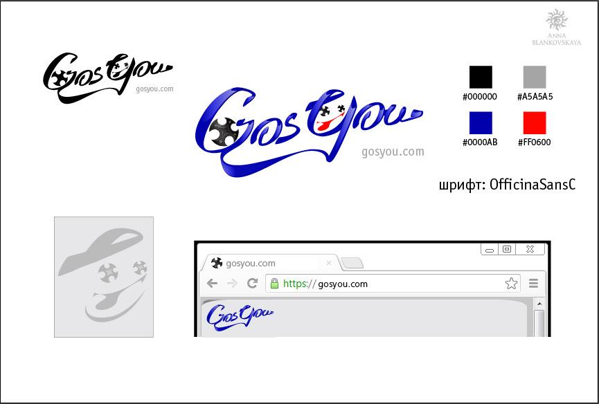 Логотип, фир. стиль и иконку для социальной сети GosYou фото f_194508d2be938dd8.jpg