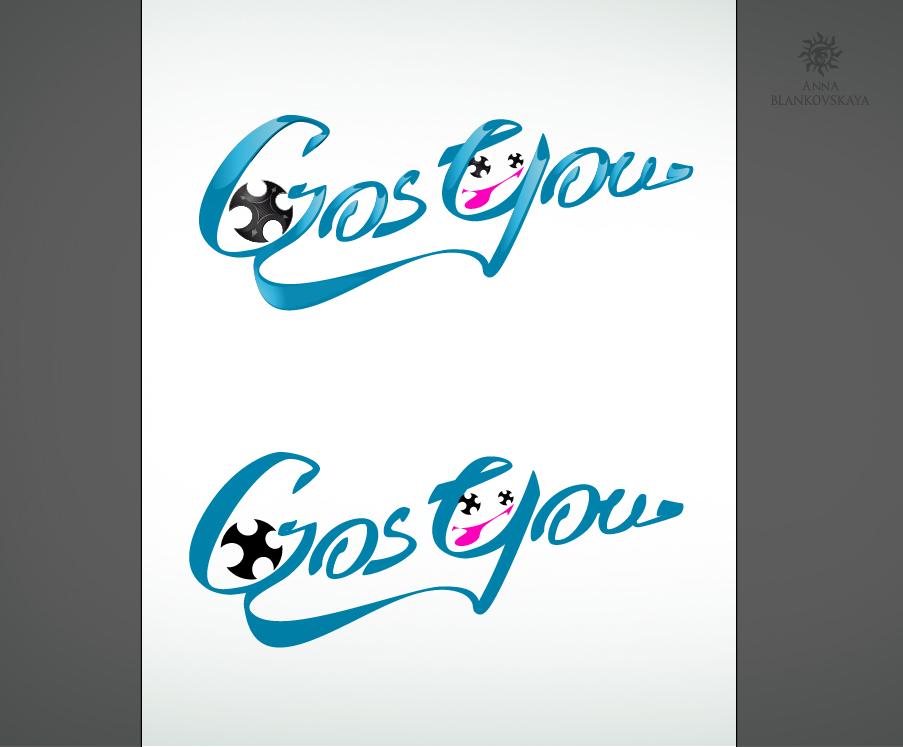 Логотип, фир. стиль и иконку для социальной сети GosYou фото f_508686368b97c.jpg