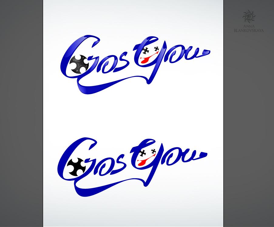 Логотип, фир. стиль и иконку для социальной сети GosYou фото f_50868644d4055.jpg