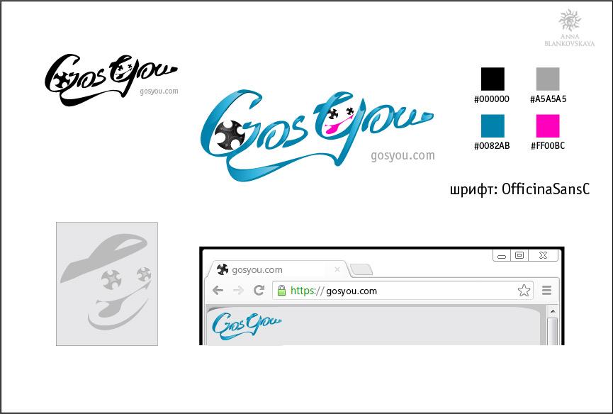 Логотип, фир. стиль и иконку для социальной сети GosYou фото f_896508d316496419.jpg