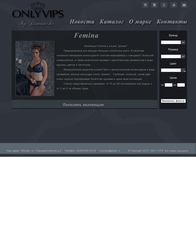 Разработка главной страницы для бренда жен. нижнего белья фото f_7815262807fd1705.jpg