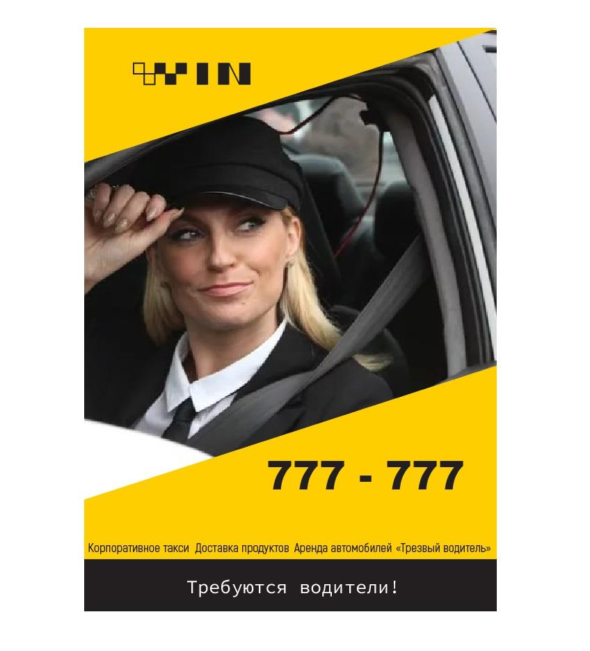 Разработка логотипа и фирменного стиля для такси фото f_2085b97be74f223d.jpg