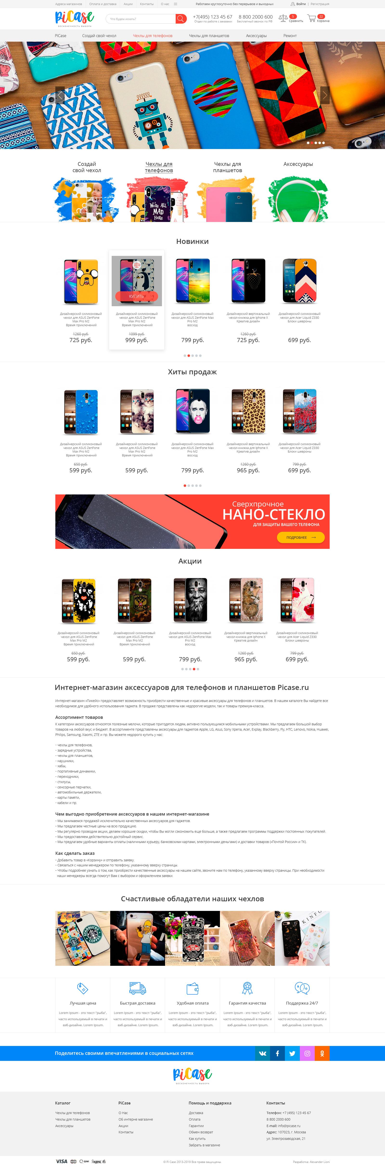 Picase.ru  Интернет-магазин чехлов и аксессуаров для телефонов