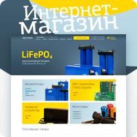 Интернет-магазин аккумуляторных батарей
