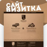 Сайт-визитка ломбардного дома
