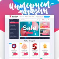 Интернет-магазин Air-smile.ru