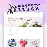 Цветочный магазин Moonflowers Shop