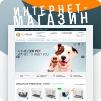 Интернет-магазин по продаже контейнеров для жвотных