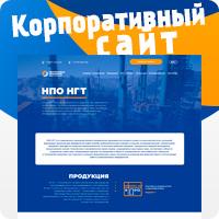 Корпоративный сайт НПО Нефтегазовые технологии