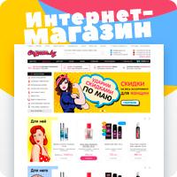 Интернет-магазин интимных товаров