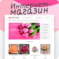 Majestic Flowers. Интернет-магазин по продаже и доставке живых цветов.