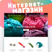 """Интернет-магазин пряжи и ниток """"Funkysheep"""""""
