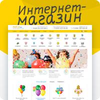 Интернет-магазин по продаже воздушных шаров