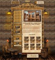 Продажа состаренной мебели