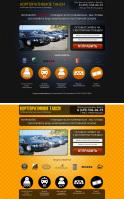 Корпоративное такси (2 варианта)