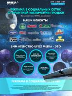 UFOX Media - SMM Агентство