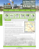 "Агенство по недвижимости ""KAZDOM"""