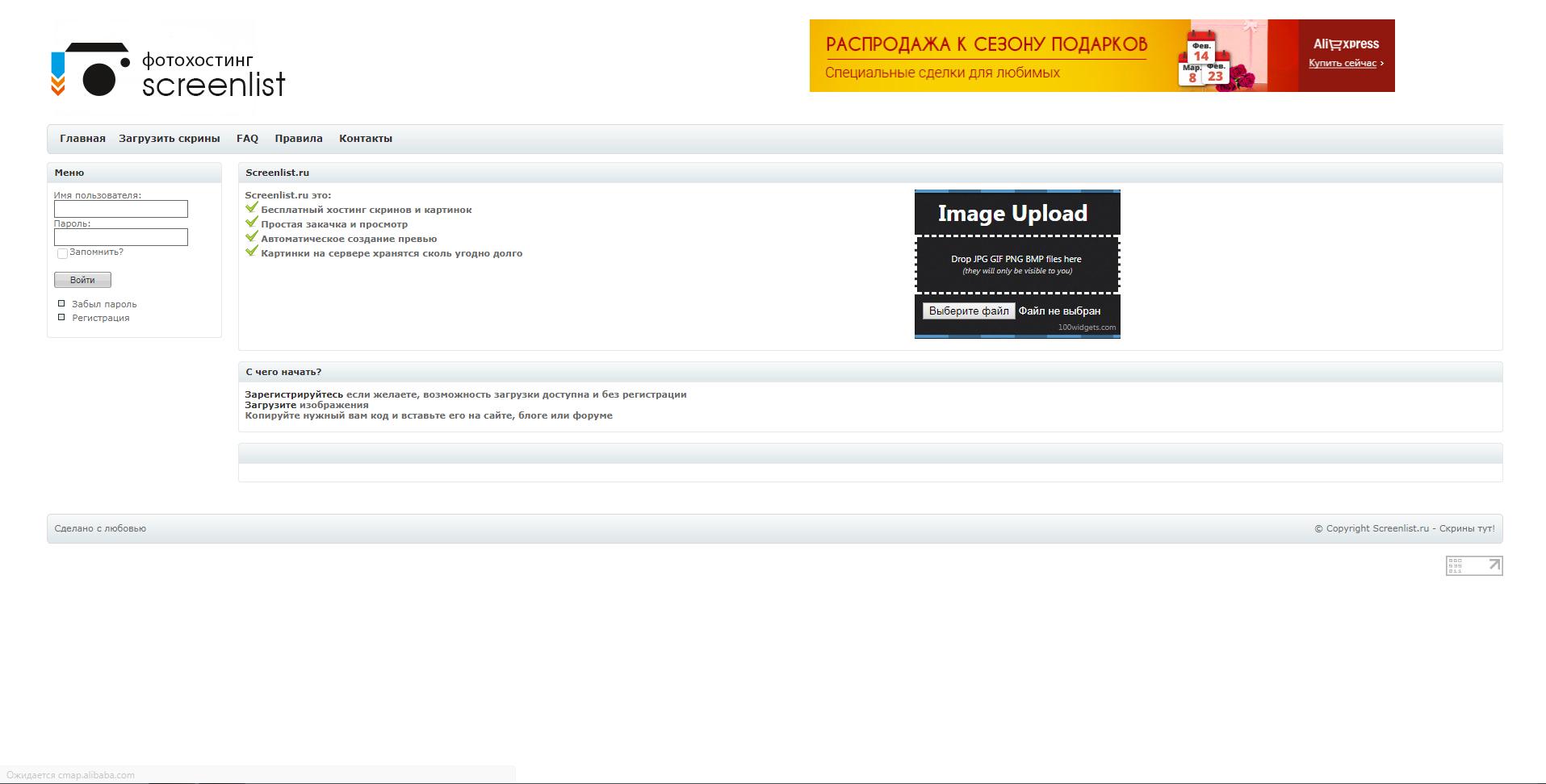 Безлимитный фотохостинг ScreenList.ru требует новый дизайн фото f_12659c4d99a4d75a.jpg