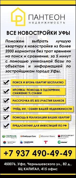 ПАНТЕОН недвижимость Уфа / Roll Up / 85*200cm
