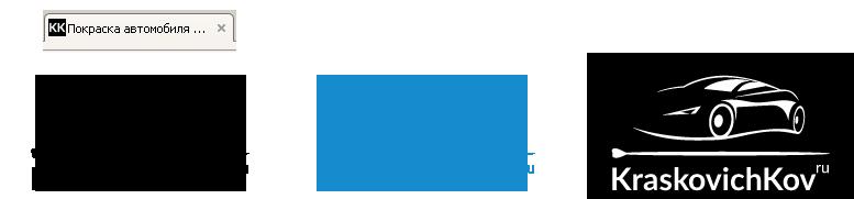 Лого и фавиконка для сайта (Автопокраска)