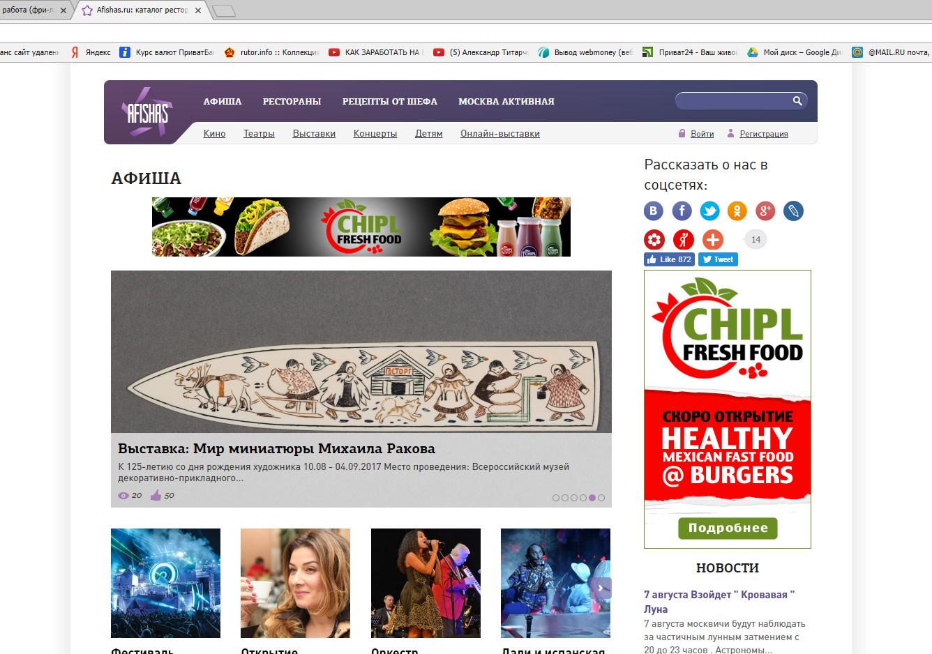 CHIPL Fresh Food / Набор баннеров