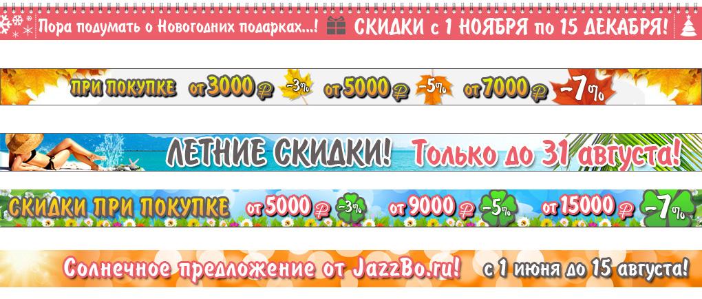 ГИФ-ки / СЕЗОННЫЕ СКИДКИ / 1020*54px