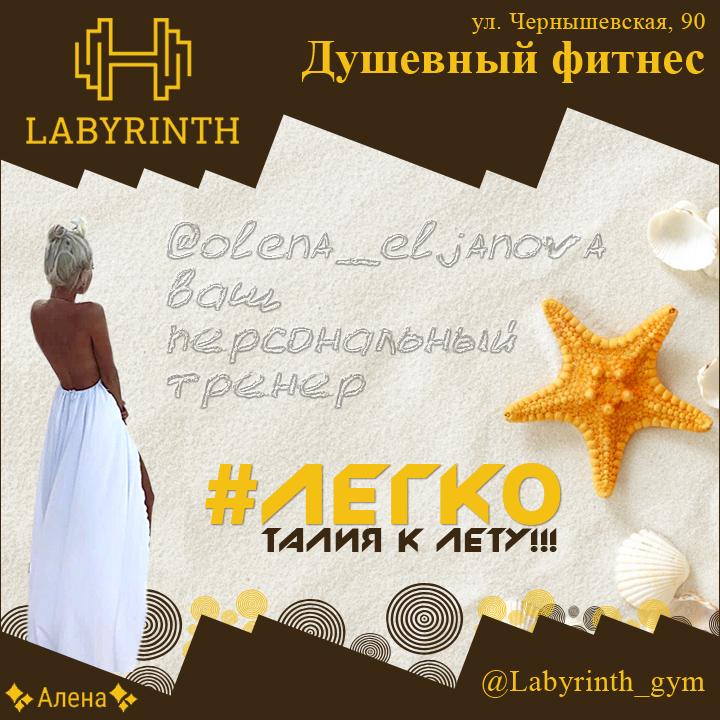 Инста (пост+сторис) ЛАБИРИНТ