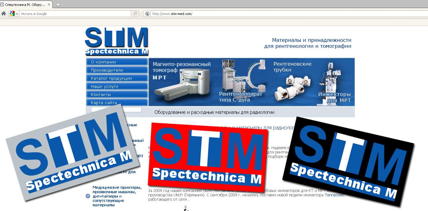 СПЕЦТЕХНИКА-М (участие в конкурсе)