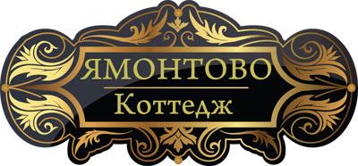 ЯМОНТОВО КОТТЕДЖ