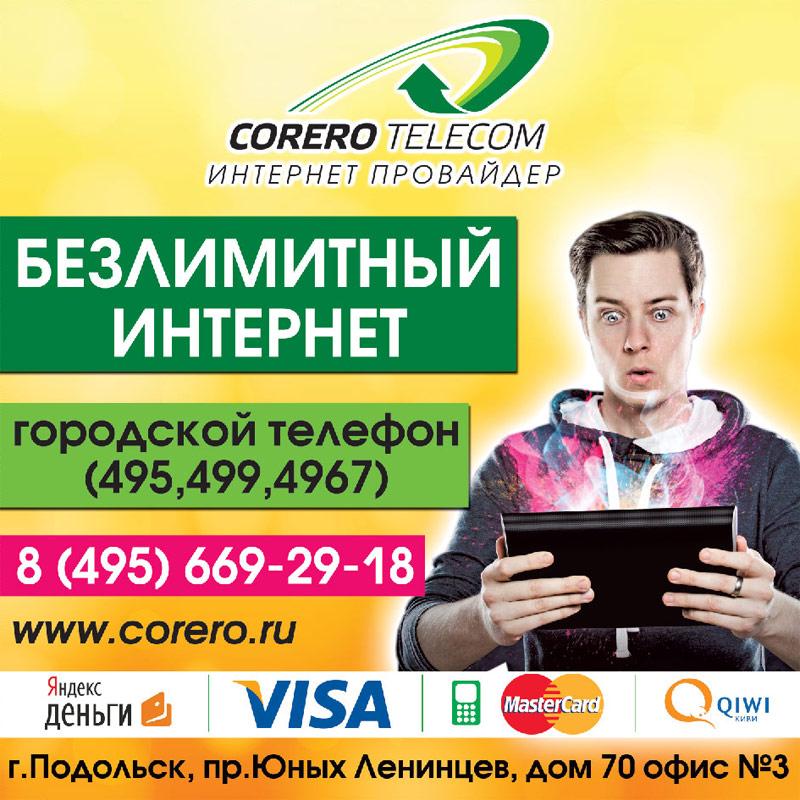 Баннер ( Интернет провайдер CORERO )