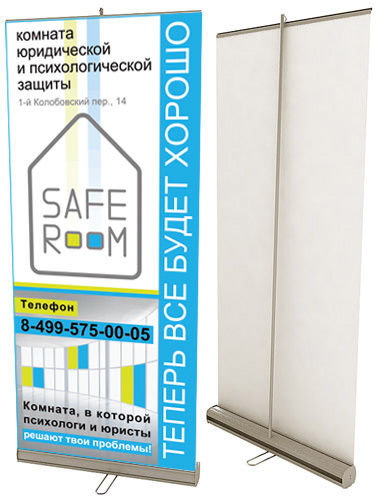 ROLL-UP Saferoom