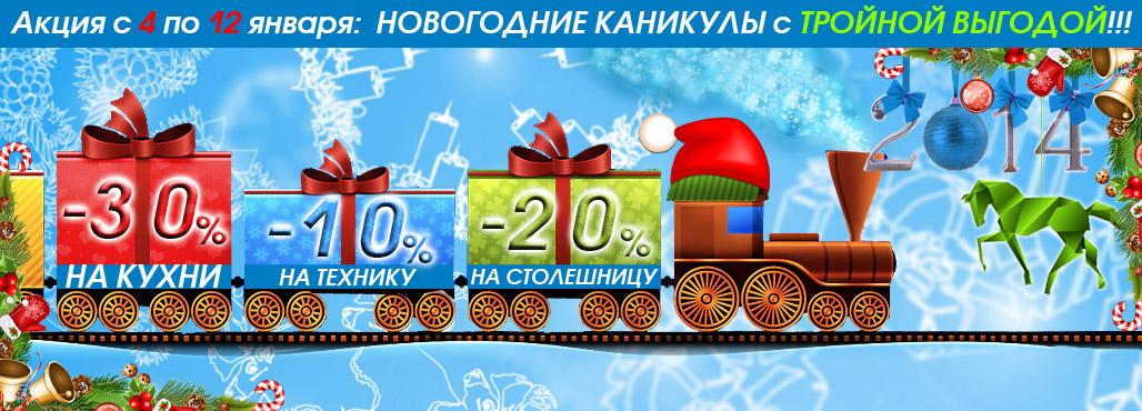 Кухни ЗОВ Новогодняя акция 30%+20%+10% / 1028*370px / 222kb / Q=70%