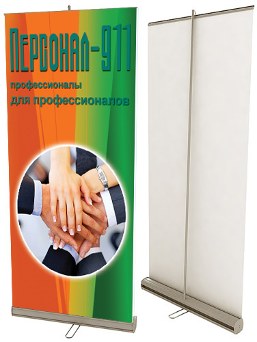 ROLL-UP 1*2m  для PERSONAL-911