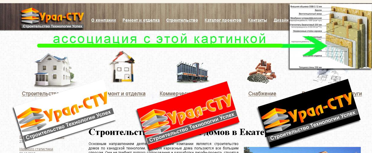 Урал-СТУ (статичное лого)
