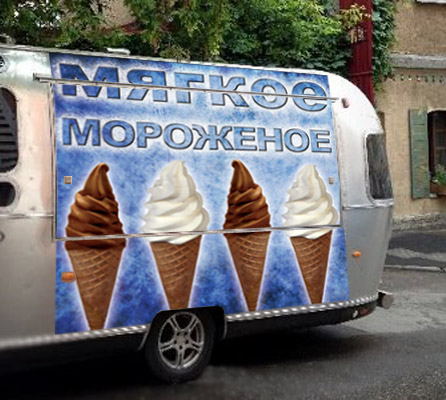 "Вагончик ""Мягкое мороженое"""
