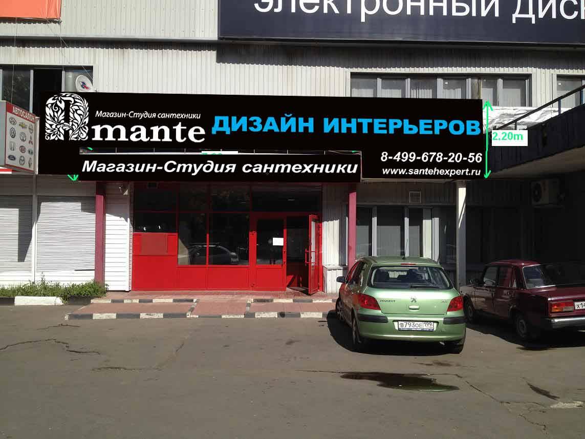 Магазин-Студия сантехники Amante
