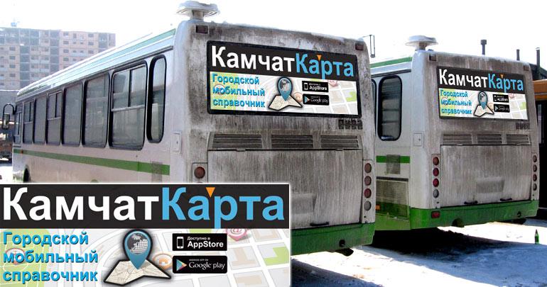КамчатКарта городской мобильный справочник