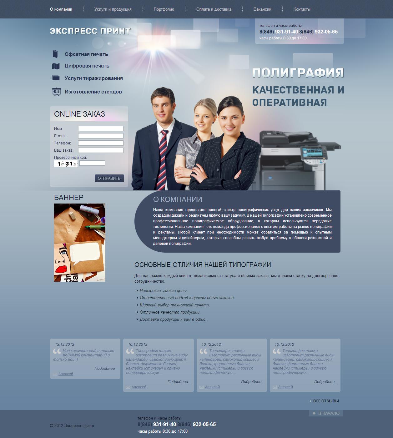 Express Print - шаблон Joomla 2.5