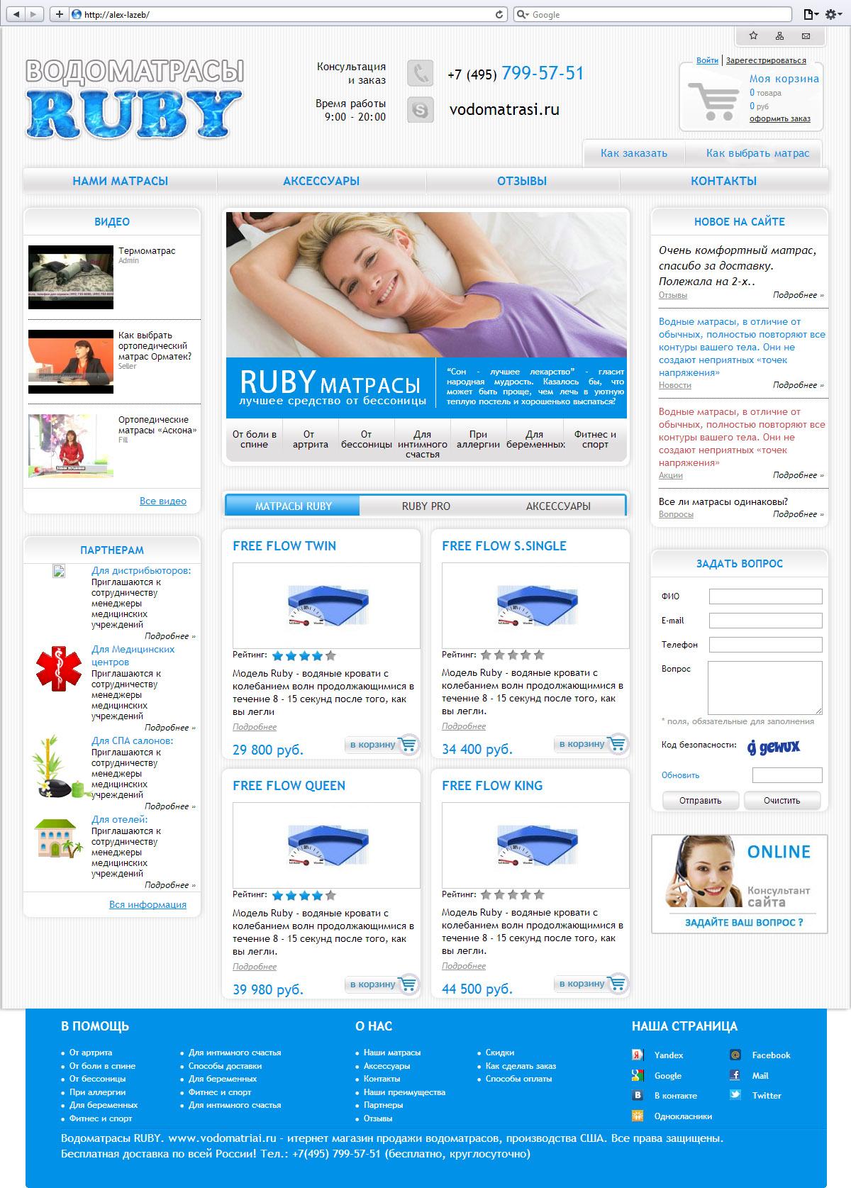 Интернет магазин на Yii