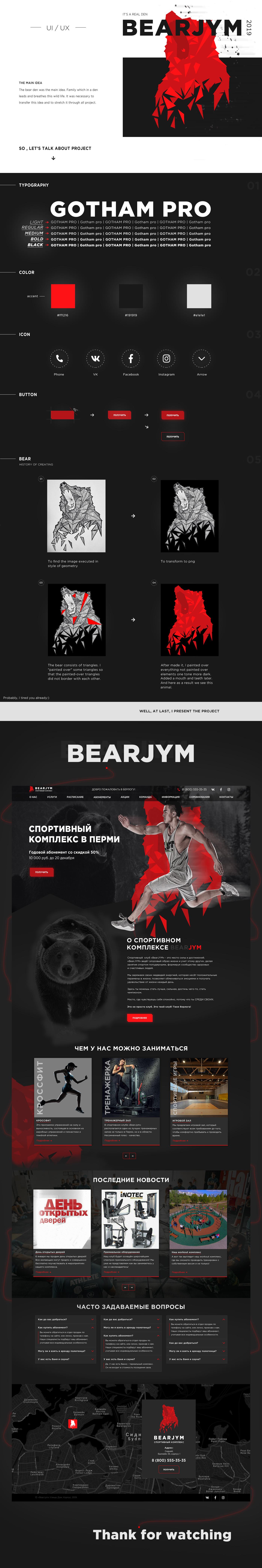 """Спортивный клуб """"BearJym"""""""