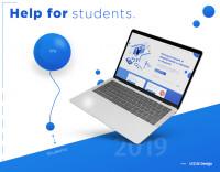 Консультации для студентов