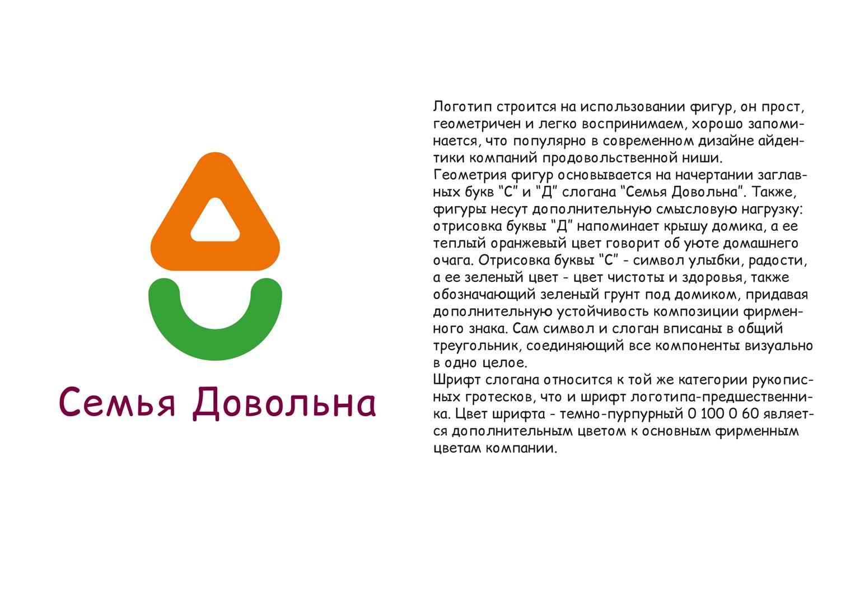 """Разработайте логотип для торговой марки """"Семья довольна"""" фото f_7305b9a5ea8f17b2.jpg"""