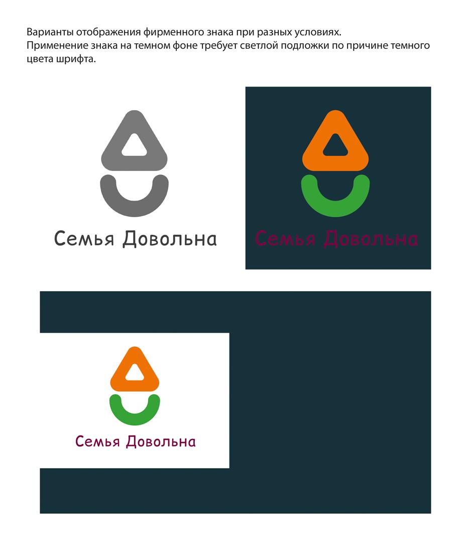 """Разработайте логотип для торговой марки """"Семья довольна"""" фото f_7975b9a5ebb0eb0c.jpg"""