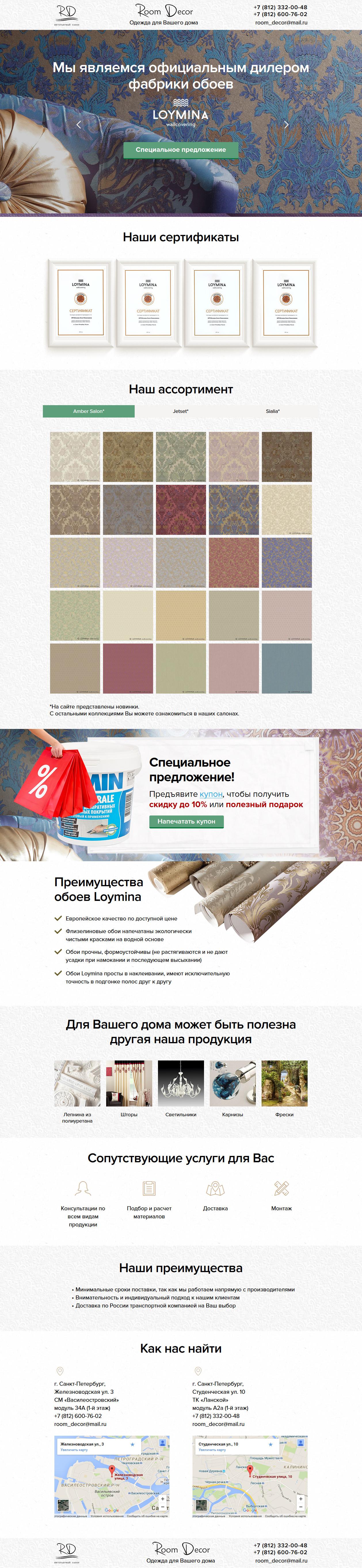 """Разработка Landing Page """"Официальный дилер фабрики обоев"""""""