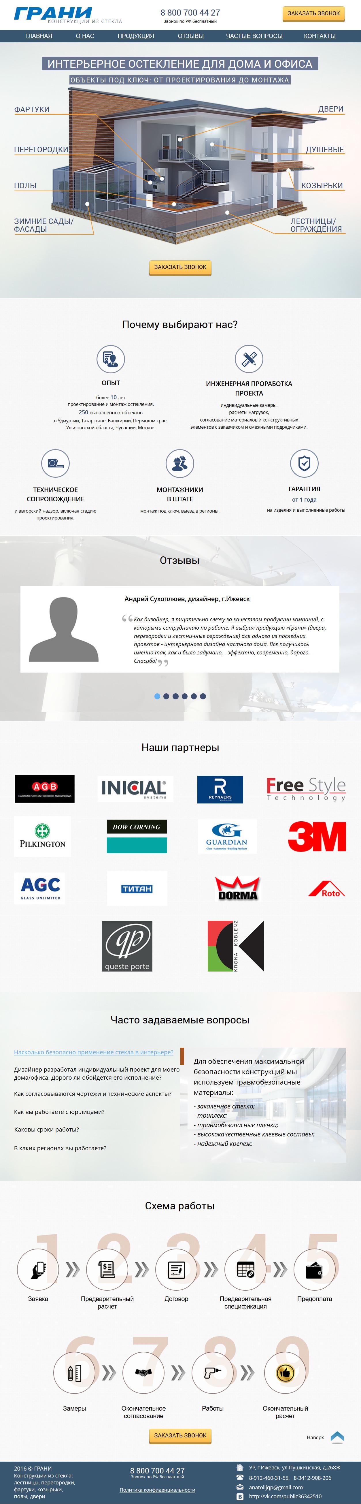 Корпоративный сайт для компании Грани