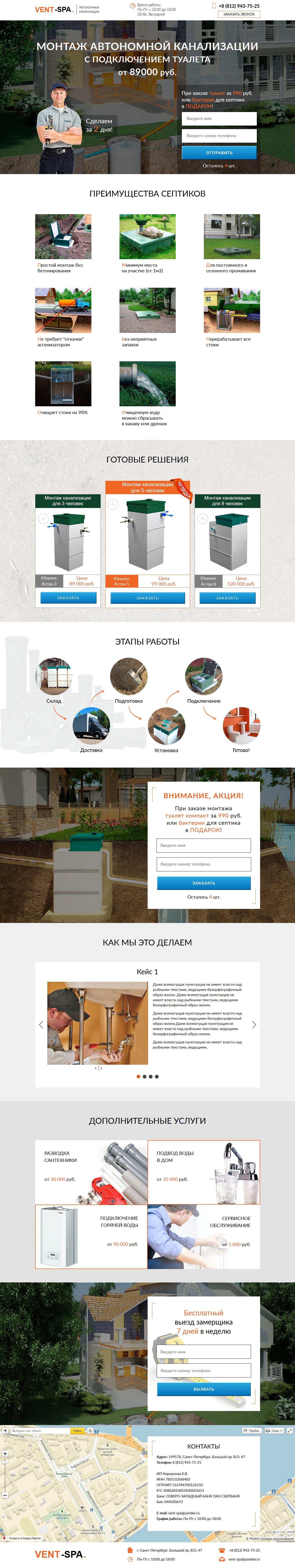 Landing Page для компании Vent-spa + адаптация под мобильный