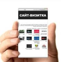 Заказать сайт-визитку (рекламный текст услуги)