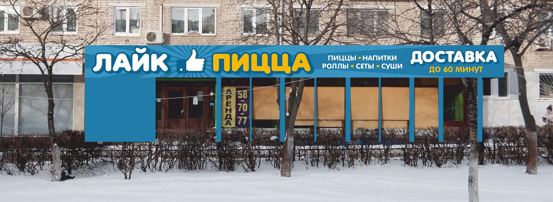 Дизайн уличного козырька с вывеской для пиццерии фото f_510587348ba16608.jpg