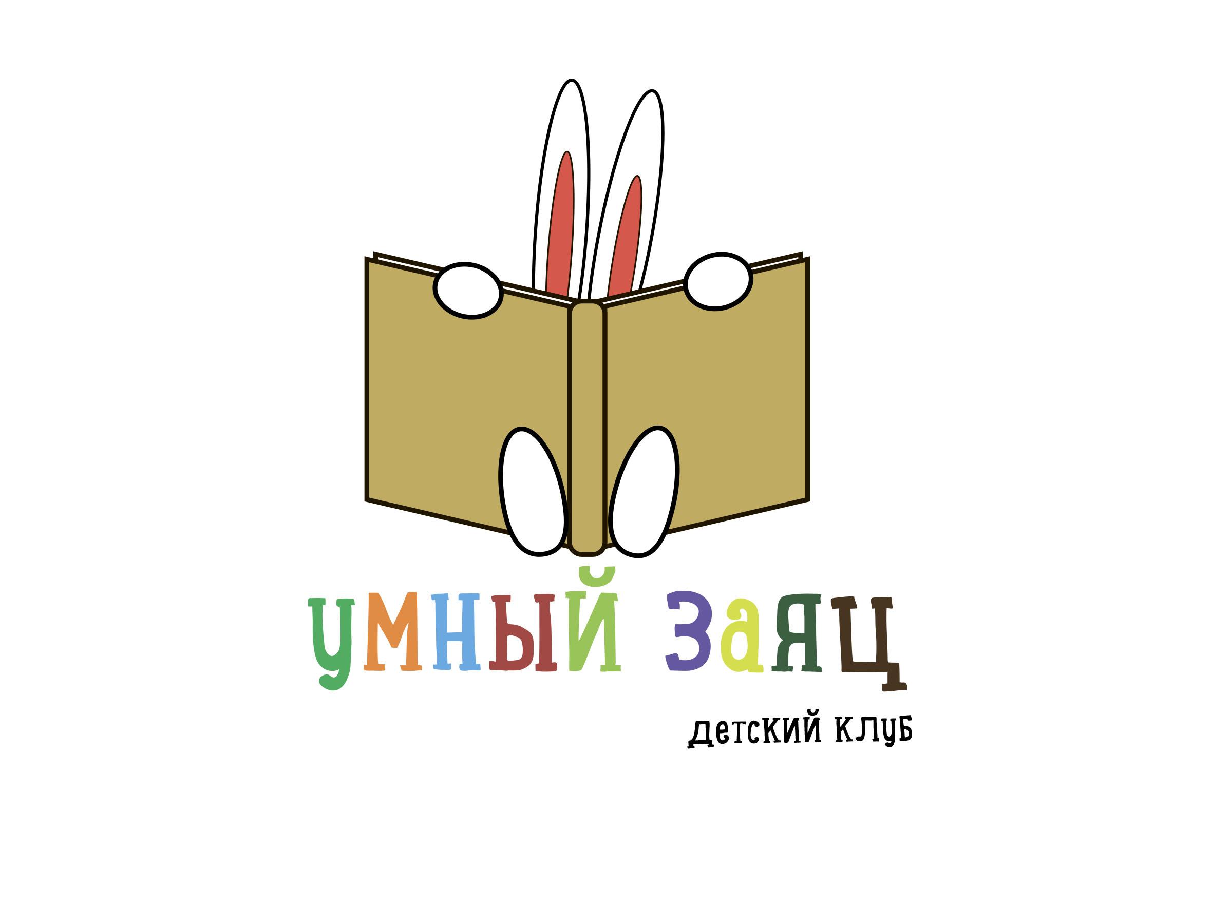Разработать логотип и фирменный стиль детского клуба фото f_23055525d537697c.jpg